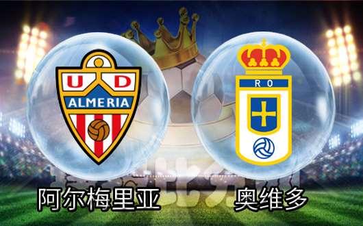 阿尔梅里亚vs奥维多 阿尔梅里亚火力全开