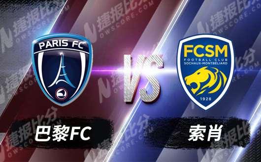 巴黎FCvs索肖 巴黎FC拒绝连败