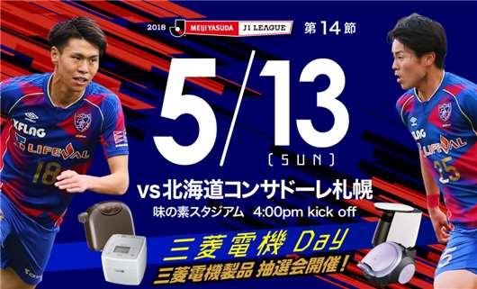 东京FCvs札幌冈萨多 东京FC降盘平半低调迎敌