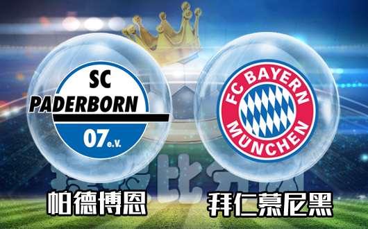 帕德博恩vs拜仁慕尼黑 拜仁深盘值得信任