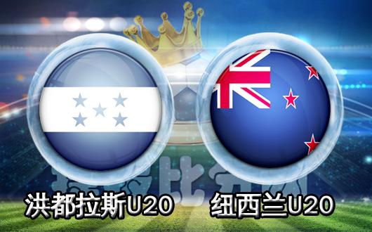 洪都拉斯U20vs纽西兰U20 纽西兰U20势头不错