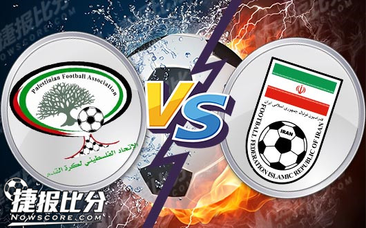 巴勒斯坦vs伊朗  巴勒斯坦主场取分