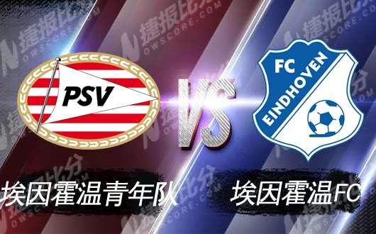埃因霍温青年队vs埃因霍温FC 埃因霍温的德比战