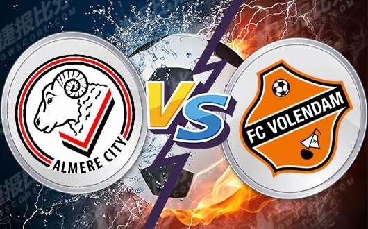 阿尔梅勒城vs福伦丹 两队实力较为接近