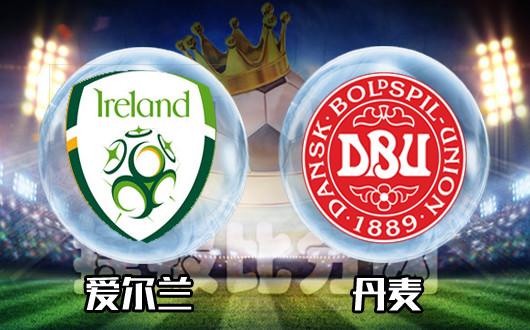 爱尔兰vs丹麦 爱尔兰主场防守稳健不怵劲敌