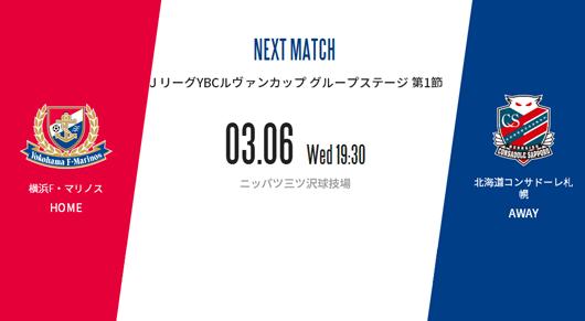 横滨水手vs札幌冈萨多 横滨水手气势如虹