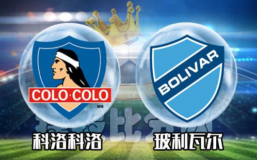 科洛科洛vs玻利瓦尔 这是一场不需要平局的比赛