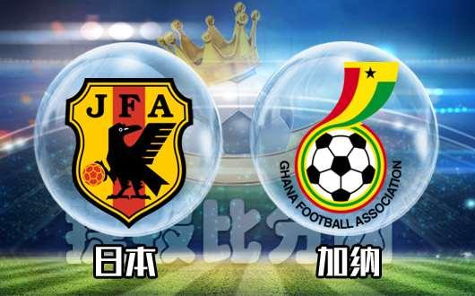 日本vs加纳 日本为世界杯练兵,难处全力