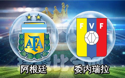 阿根廷vs委内瑞拉 煤老板带领国家队起飞