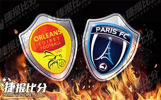 奥尔良vs巴黎FC 奥尔良到了反弹的时候了