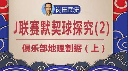 J联赛默契球探究(2)——俱乐部地理割据(上)