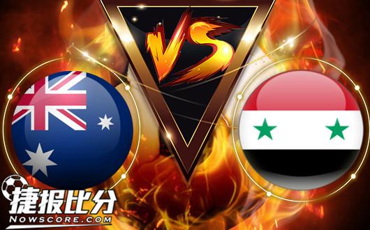 澳大利亚U23vs叙利亚U23 战火遍地的叙利亚受到尊敬