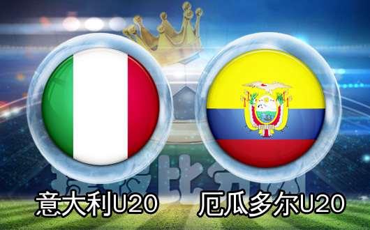 意大利U20vs厄瓜多尔U20 厄瓜多尔U20竞争力不俗