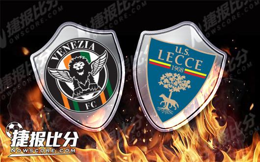 威尼斯vs莱切 莱切拥有明显的后发优势