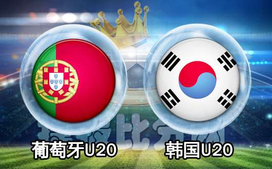 葡萄牙U20vs韩国U20  葡萄牙U20能否拿下开门红