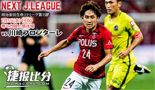 川崎前锋vs浦和红钻 浦和的比赛实在太刺激了