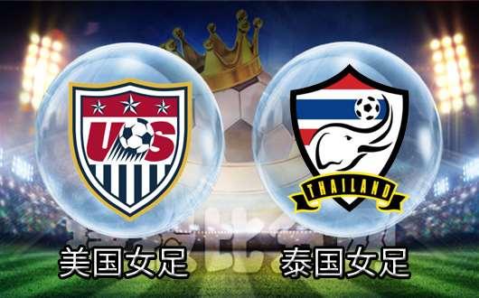 美国女足vs泰国女足 美国女足喜迎开门红