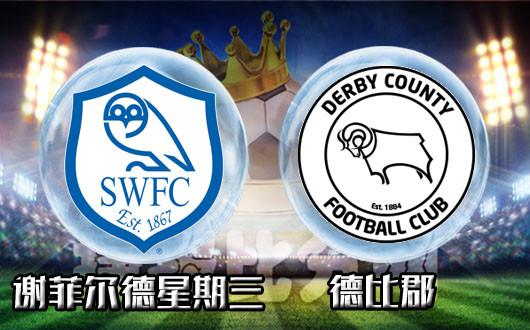 谢周三vs德比郡 德比郡唯利是图博取胜利