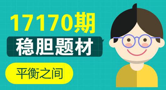 """胜负彩17170期稳胆题材:奥格斯堡甘""""拜""""下风"""