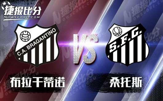 布拉干蒂诺vs桑托斯 桑托斯暂时难有对手