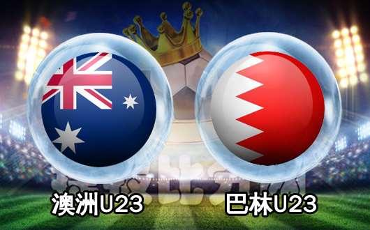 澳大利亚U23vs巴林U23 澳洲起点不够不大可靠