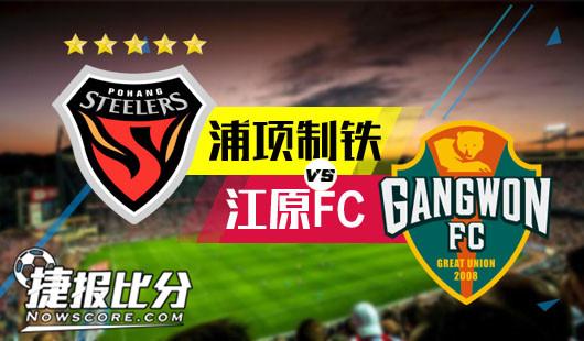 浦项制铁vs江原FC江原FC客场火力足