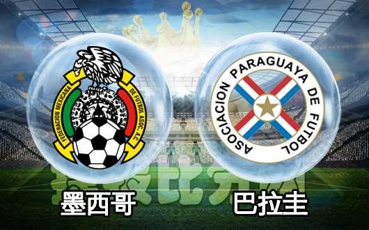 墨西哥vs巴拉圭  墨西哥状态正佳