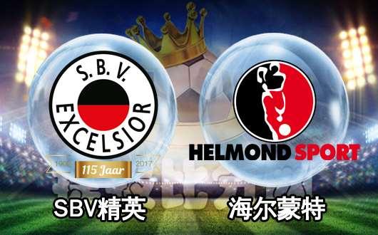 SBV精英vs海尔蒙特 SBV精英重返胜轨