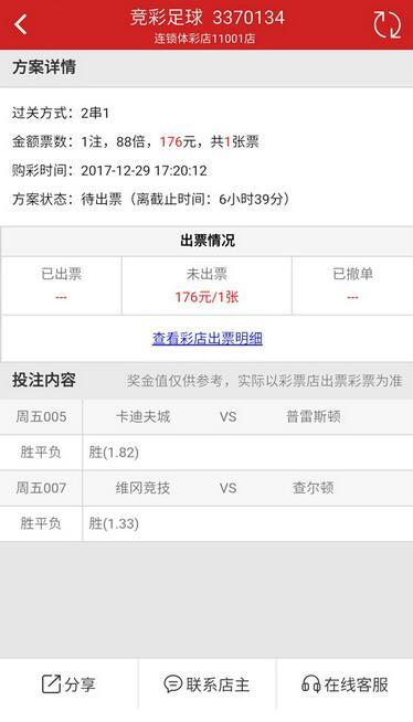 【好彩店】竞彩串关推荐:英冠两场上盘推荐