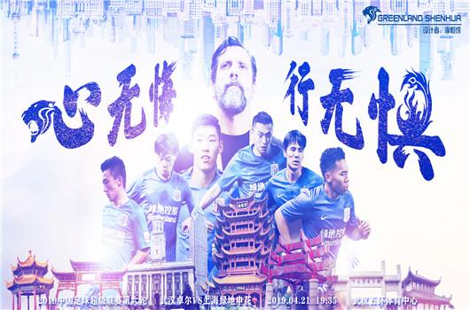 武汉卓尔vs上海绿地申花 武汉卓尔主场抢分