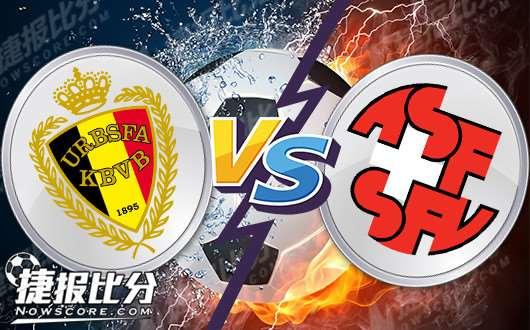 比利时vs瑞士 欧洲红魔战斗力爆棚