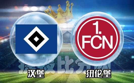 汉堡vs纽伦堡 汉堡志在冲甲