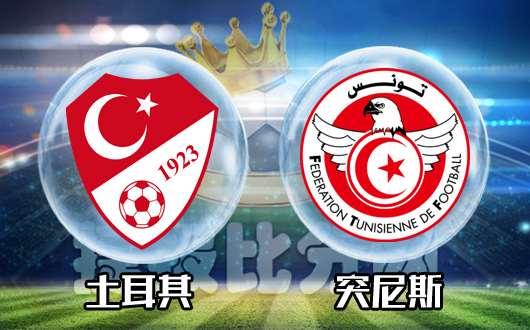 突尼斯vs土耳其 突尼斯必须用友谊赛提升士气
