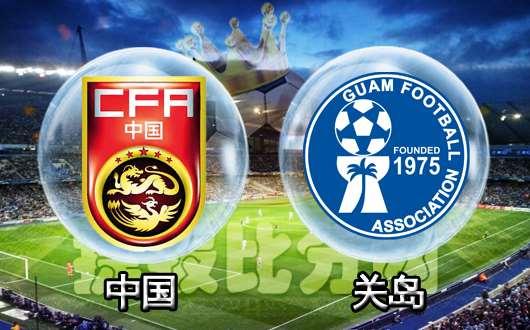 中国vs关岛 五星红旗迎风飘扬~