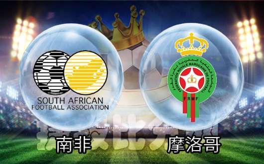南非vs摩洛哥 平局或皆大欢喜