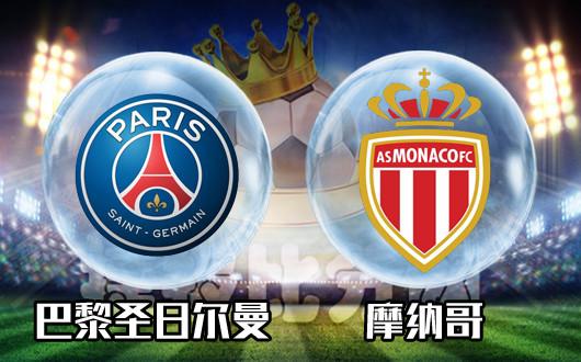 巴黎圣日尔曼vs摩纳哥 巴黎圣日尔曼要实现大满贯