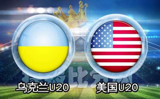 乌克兰U20vs美国U20  美国U20表现更为稳健