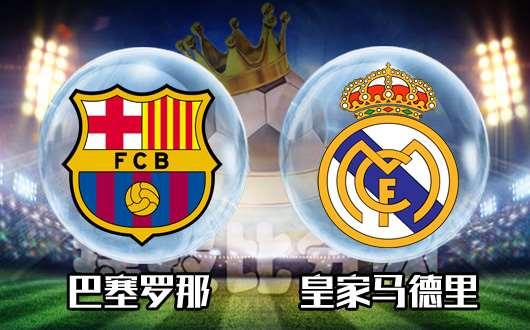 巴塞罗那vs皇家马德里 国家德比一触即发