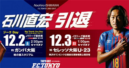 东京FCvs大阪钢巴 大阪钢巴和东京都在摆烂