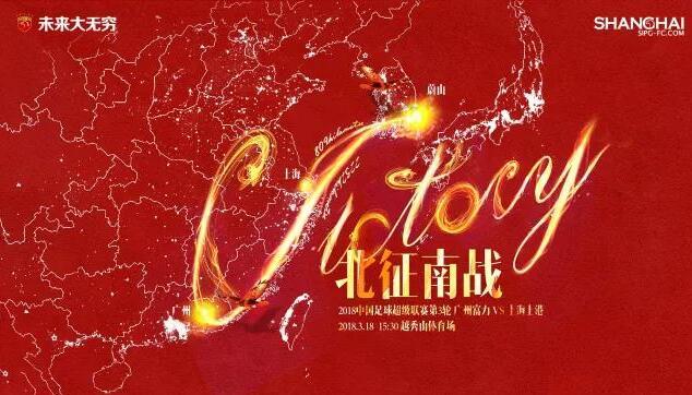 广州富力vs上海上港 广州富力富有激情