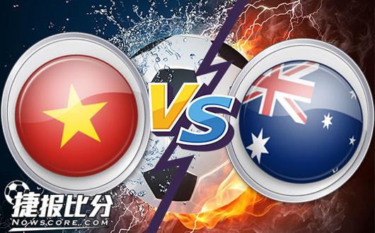 越南U23vs澳大利亚U23 越南U23表现一般但很少溃败