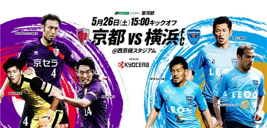京都不死鸟vs横滨FC  京都不死鸟主场沦陷