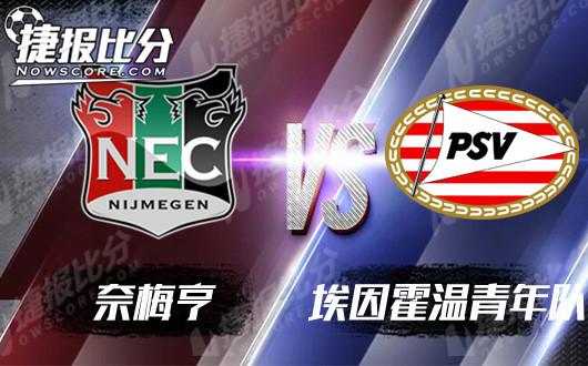 奈梅亨vs埃因霍温青年队  奈梅亨新赛季志在冲甲