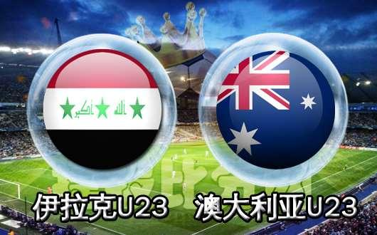 伊拉克U23vs澳大利亚U23 印象保守袋鼠谨慎评估