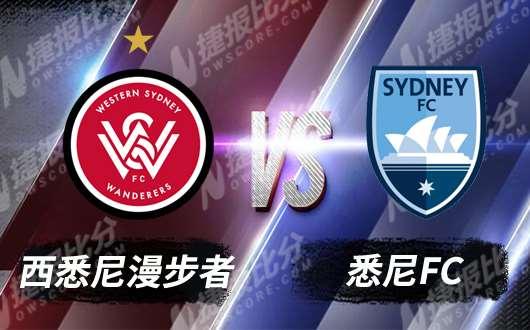 西悉尼漫步者vs悉尼FC 让利不足悉尼仍难复仇