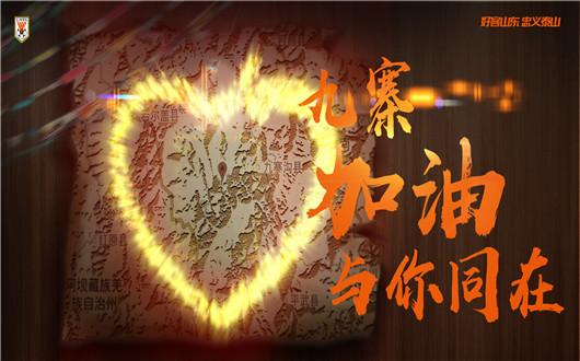 山东鲁能泰山vs上海绿地申花 鲁能辣手摧花