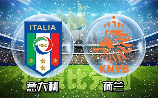 意大利vs荷兰 意大利主场作战优势多!
