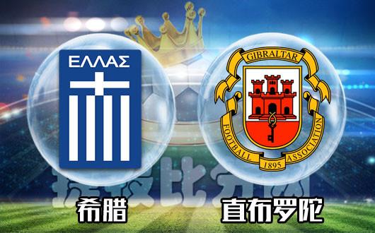 希腊vs直布罗陀 希腊晋级毋庸置疑