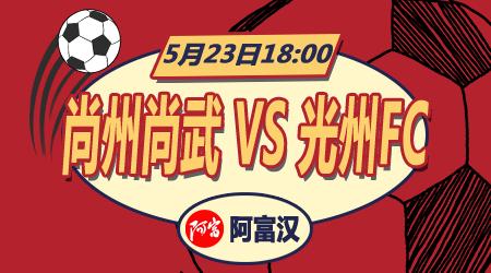 尚州尚武vs光州FC 光州FC连败几率大
