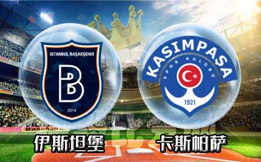 伊斯坦堡普野社希尔vs卡斯帕萨 主队联赛值得信任